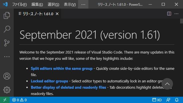 VisualStudioCode 1.61 気になった機能レビュー